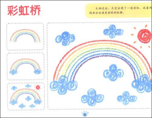 彩虹桥简笔画