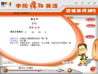 李阳疯狂英语 突破单词MP3 CD ROM 教育音像