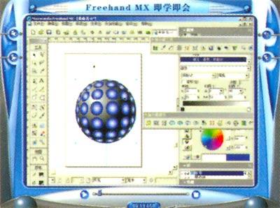 电脑培训教程 平面设计          《freehand  mx:矢量绘图与排版专业