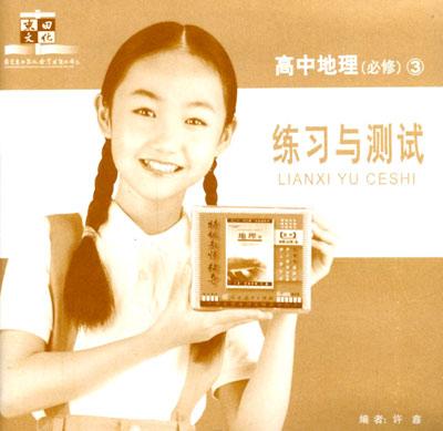 教师辅导 高中地理必修3 4VCD 教育音像