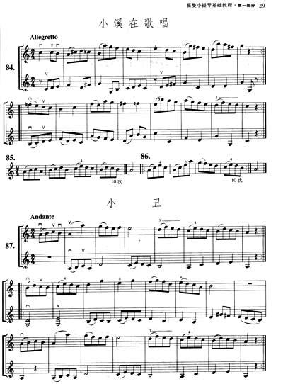 霍曼小提琴基础教程 6VCD 1本教材