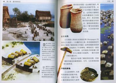 新石器时代:世界最早的农民