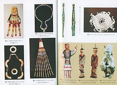 服饰与中国文化
