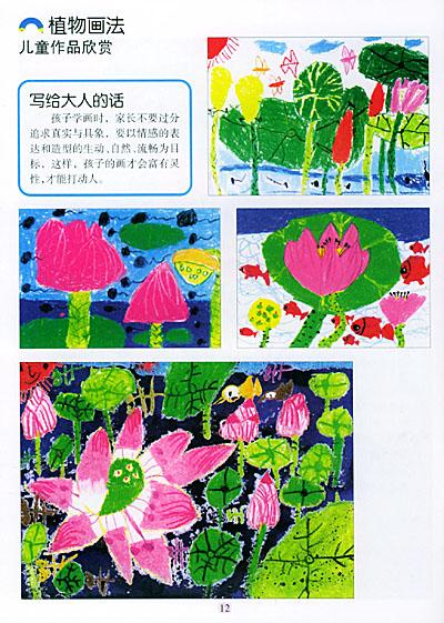 油画棒画abc:植物画法人物画法 [平装]