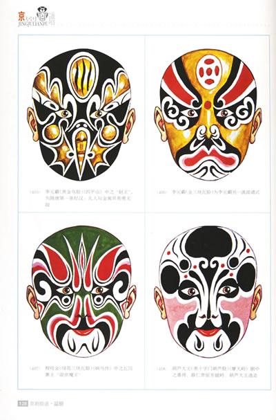 京剧脸谱的色彩与人物性格