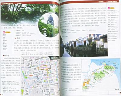 目录 锦绣中华 中国行政区划图 中国风景名胜分布图 北京市 天津市