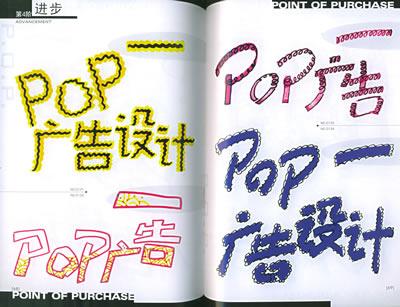 目录 第1阶  起步   导言    1 pop   2 手绘pop广告   3 手绘pop字体