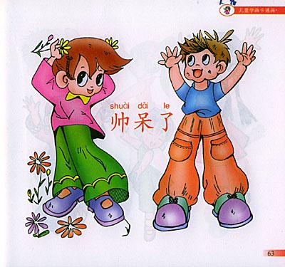 《儿童学画卡通画:人物》