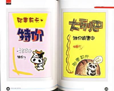 美食编(西餐卷)/吉郎pop美工族手册 [平装]