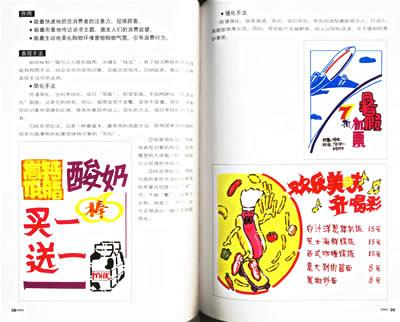 手绘pop广告设计/艺术院校教材/汪涛-图书-卓越