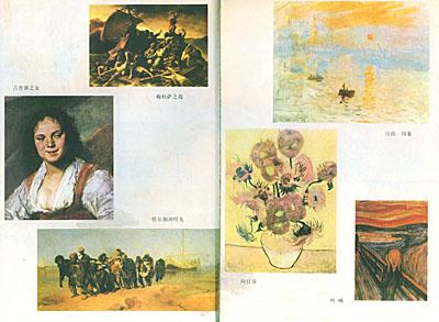 """本书分""""外国美术鉴赏""""和""""中国古代美术鉴赏""""两部分,尽量选择各个图片"""