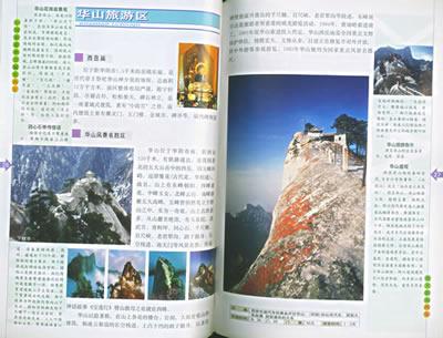 观光指南  西安古迹名胜图  西安市古迹名胜图  骊山风景名胜旅游区