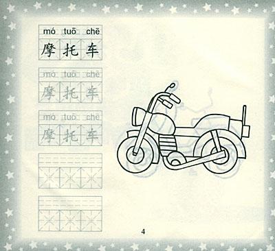 儿童趣味描图填色:交通工具篇/周在萍-图书-亚马逊