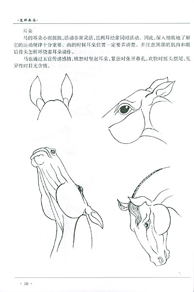 幼儿园简笔画可爱的长颈鹿