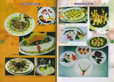 配菜的基本要求   2.菜肴原料的搭配原则