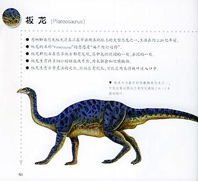 恐龙王国(精装) [精装]