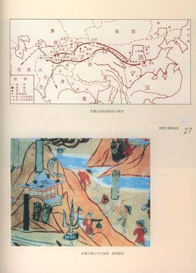 回至 驼铃悠悠:中国古代丝绸之路 (平装)