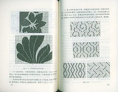 院校教材-书籍/报纸; 大提花织物图片; 并增加了毛圈组织,双层浮经