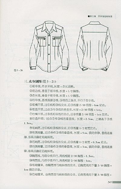 服装结构制图