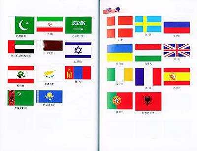 非洲各国国旗 各国国旗高清图片 各国国旗图案 各国国旗图高清图片