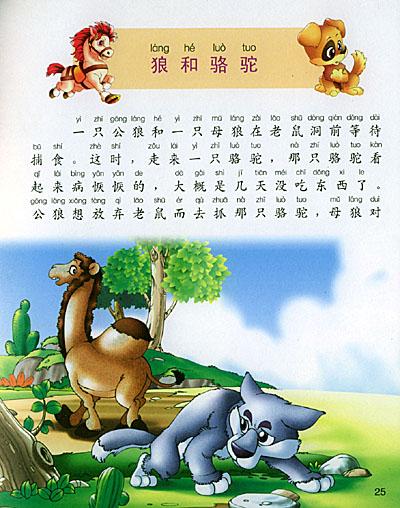 我的动物朋友(a篇)/快乐童话王国平装–2004年5月1日