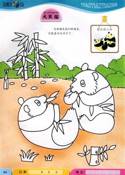 天天填色:动物篇/李立华-图书-亚马逊