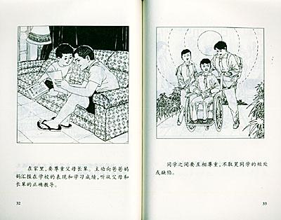 学法律讲道德 少儿连环画版 青少年法制道德教育读本 刘家峰 卓越亚