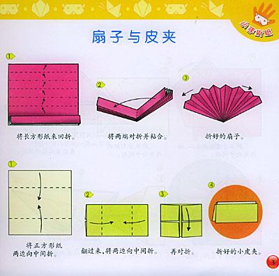 折纸扇子动物步骤图