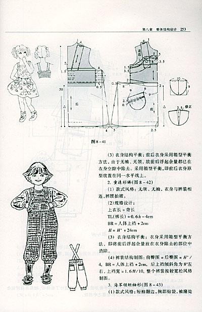 《服装工艺学:结构设计分册》 张文斌【摘要 书评 】