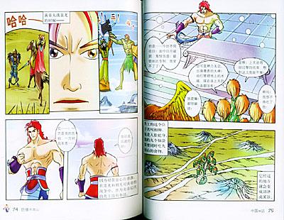 神话系列动画片   动画片中国经典卡通神话故事西游记篇1...