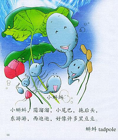 走路歌 小鸵鸟 小羊小 小蜗牛 捉蚂蚱 虎和兔 小老鼠 小猫画画 小青蛙