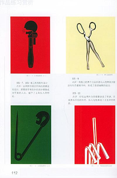 一组字母,汉字组成的图形图片