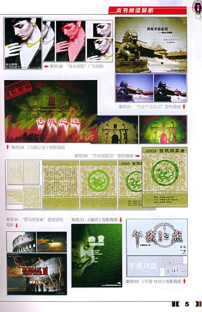 《photoshop cs创意设计精选50例(附光盘)》 腾龙视觉图片