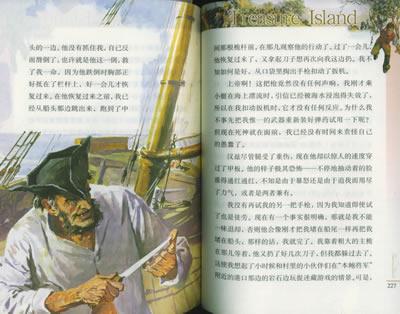 金银岛(彩绘世界文学名著专家导读版)
