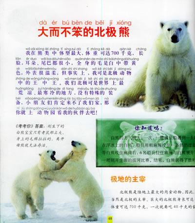 野生动物园/龚卫国-简介 书评 试读-图书-亚马逊