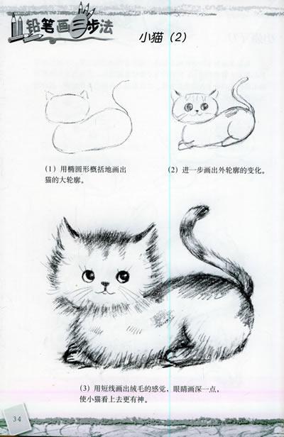 《铅笔画三步法(共2册)》 吴树勋【摘要 书评 试读】