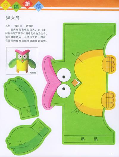 最新立体折纸--动物乐园