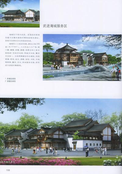 风景园林规划设计50例/李浩年-图书-亚马逊中国