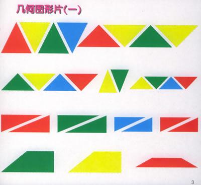 幼儿园渗透式领域课程:数学(中班)(上)平装–2005年5月1日