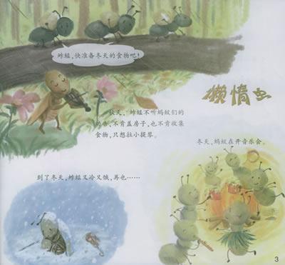 幼儿园渗透式领域课程:音乐(中班上)平装–2005年5月1日