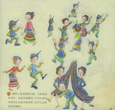 卖报歌 快乐的啰嗦 大中国(一) 大中国(二) 森吉德玛 小树叶 木瓜恰恰