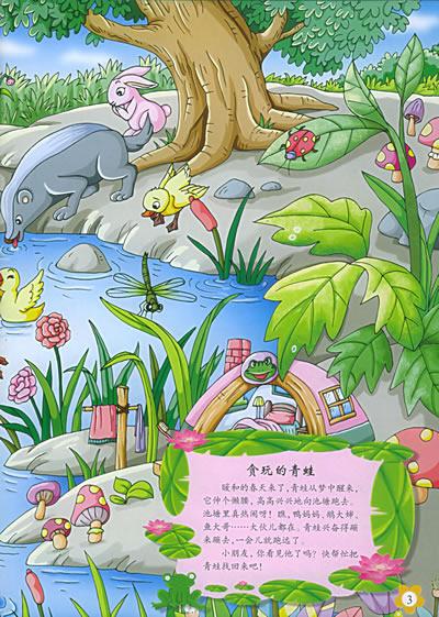 幼儿益智故事迷宫:小蝌蚪找妈妈/梁崴-图书-亚马逊