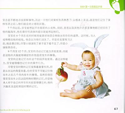 宝宝的第一次档案(附宝宝成长尺) [平装]