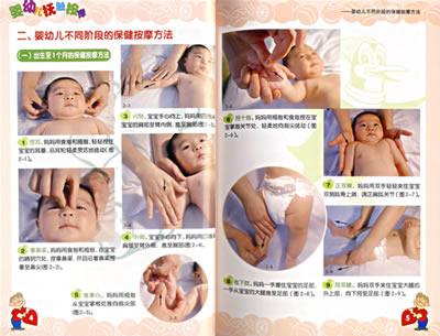 婴幼儿抚触按摩