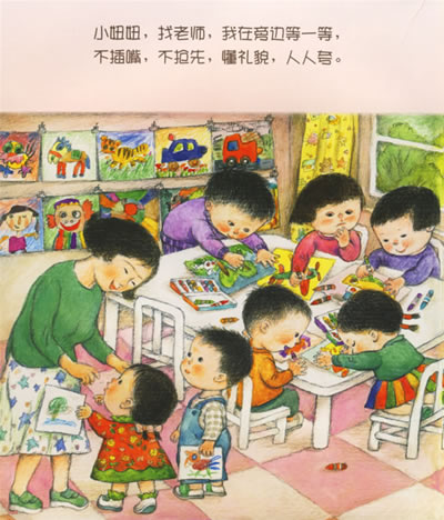 我爱我的幼儿园(自己的事情自己做)/何艳荣-图书
