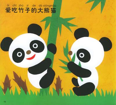 爱吃竹子的大熊猫