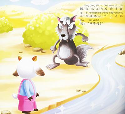 内容简介 《世界经典童话:狼和小羊》:小朋友们,每个儿童都是一部