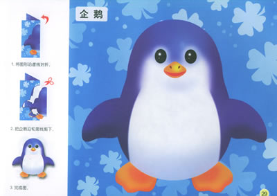 qq企鹅头像剪纸
