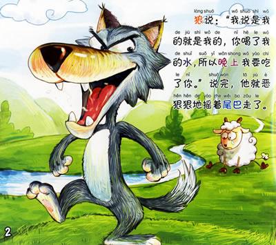 狼和小羊简笔画_【最新】狼和小羊简笔画图片狐狸和乌鸦简笔