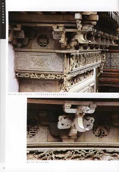 回至 中国古代建筑砖雕 (平装)